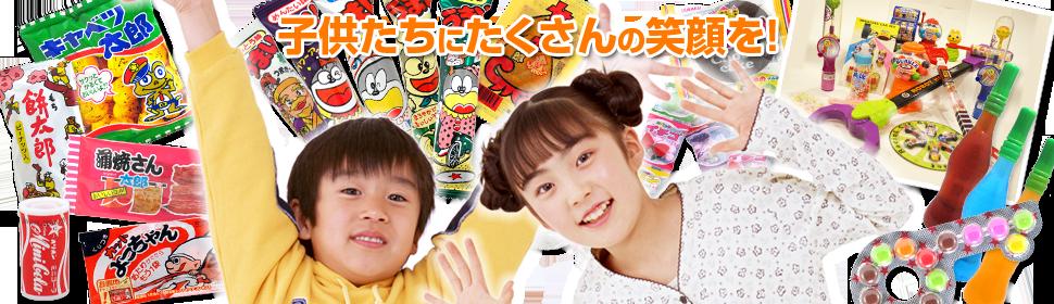 駄菓子とおもちゃで、子どもたちを笑顔に!